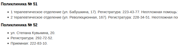 Башкортостан11 онлайн запись