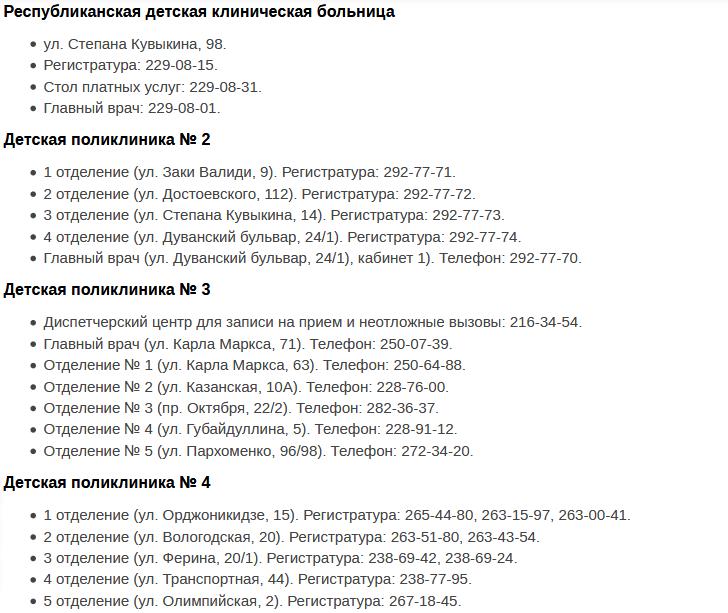 Башкортостан12 детские поликлиники
