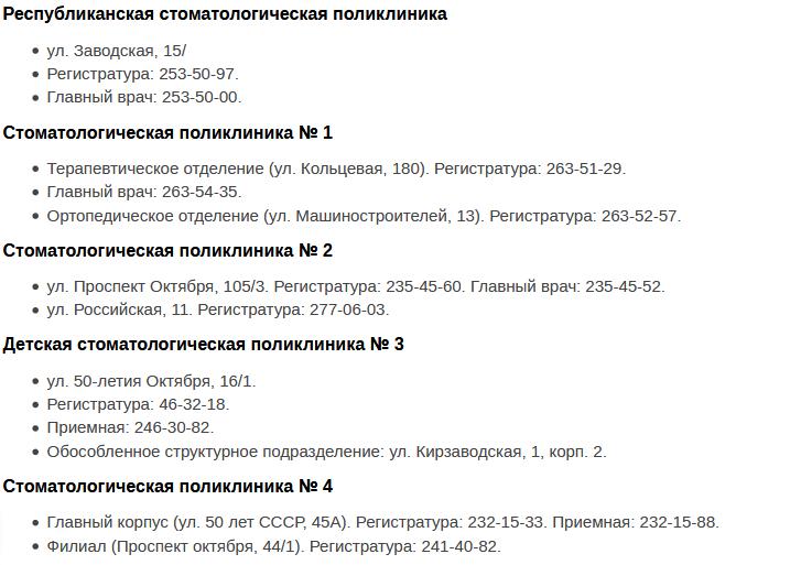 Башкортостан14 запись к врачу