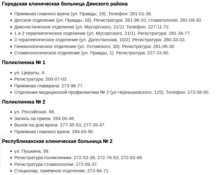 Башкортостан уфа поликлиники