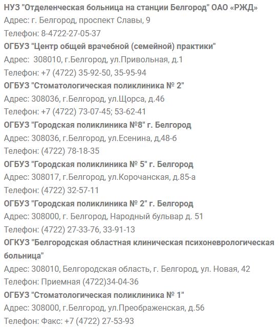 Белгород запись к врачу