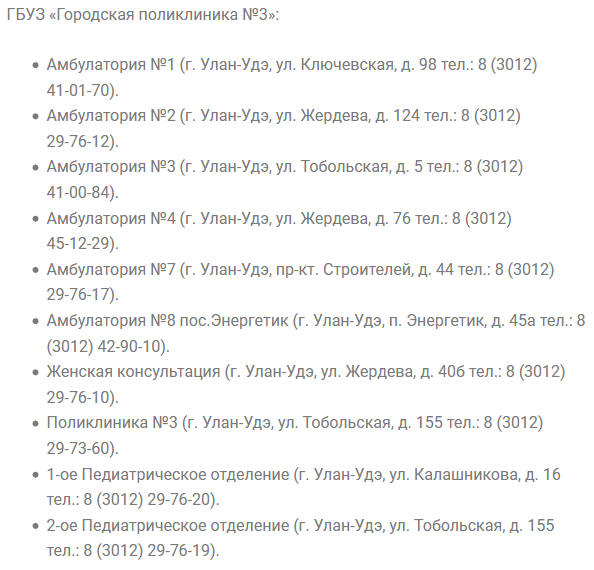 Улан4 электронная регистратура
