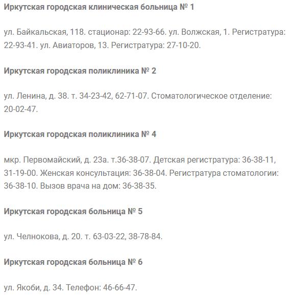 иркутск запись на прием к врачу