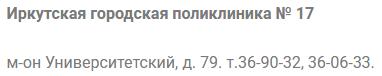 иркутск запись онлайн интернет