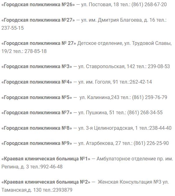 краснодар электронная регистратура