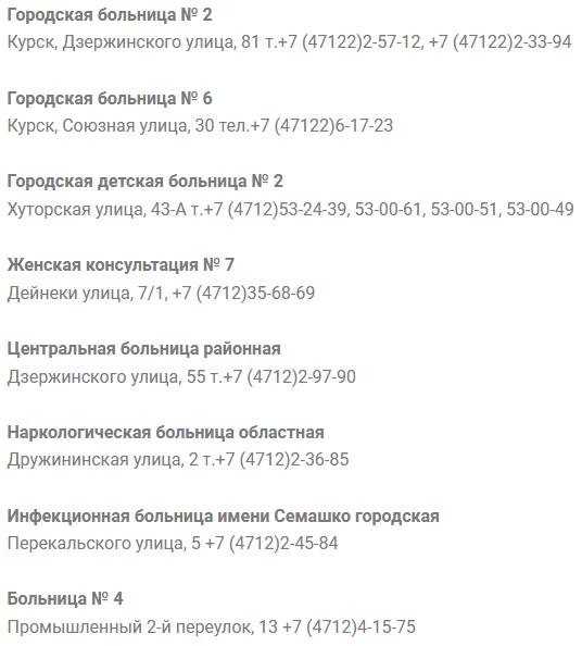 курск электронная запись на прием к врачу