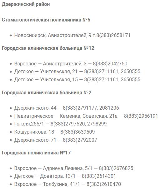 поликлиники новосибирск дзержинский район запись к врачу