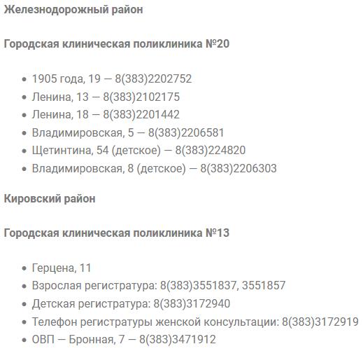 поликлиники новосибирск железнодорожный район