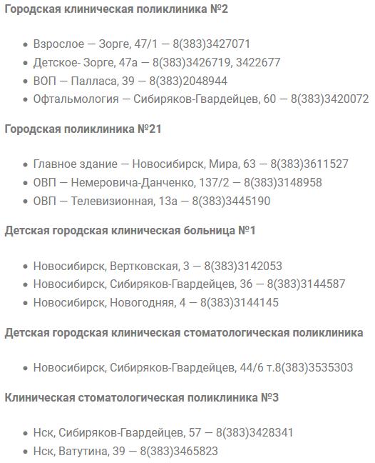 поликлиники новосибирск железнодорожный район запись