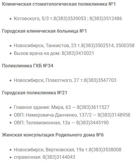 поликлиники новосибирск железнодорожный район запись к врачу