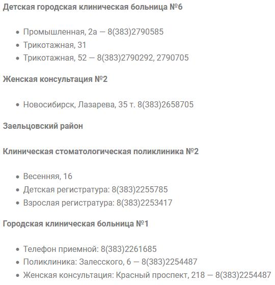 поликлиники новосибирск заельцовский район запись к врачу