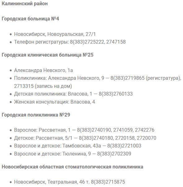 поликлиники новосибирск кировский район запись к врачу