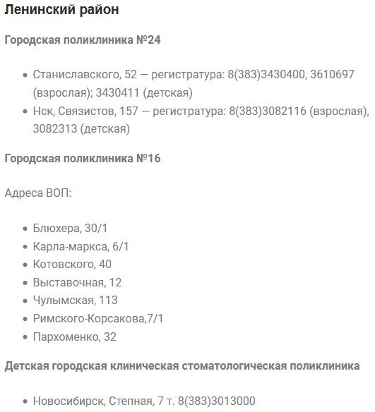 поликлиники новосибирск ленинский район запись к врачу