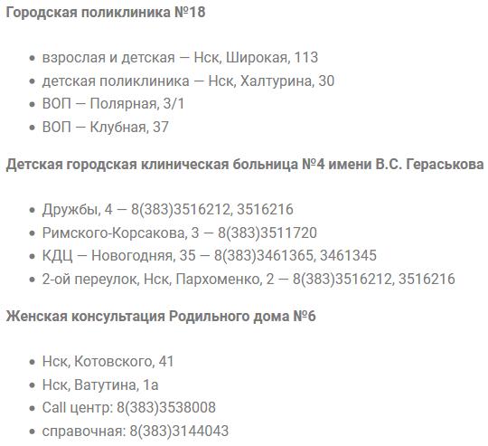 поликлиники новосибирск ленинский район запись