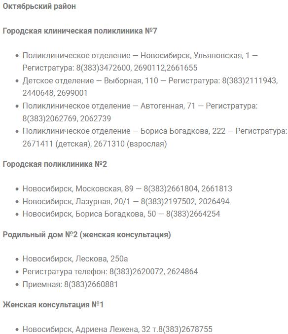 поликлиники новосибирск октябрьский район запись