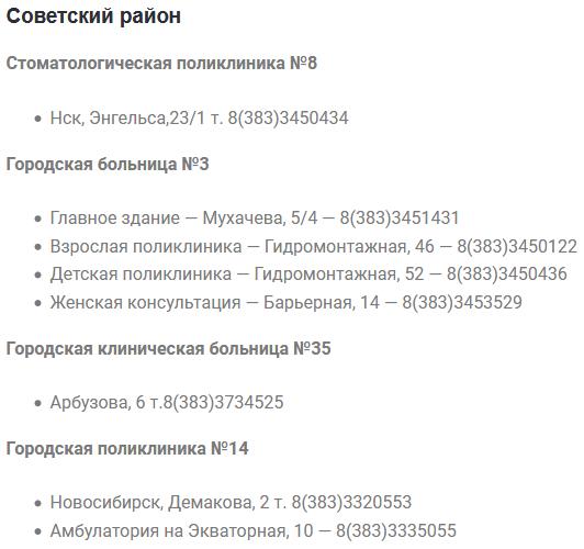 поликлиники новосибирск советский район запись