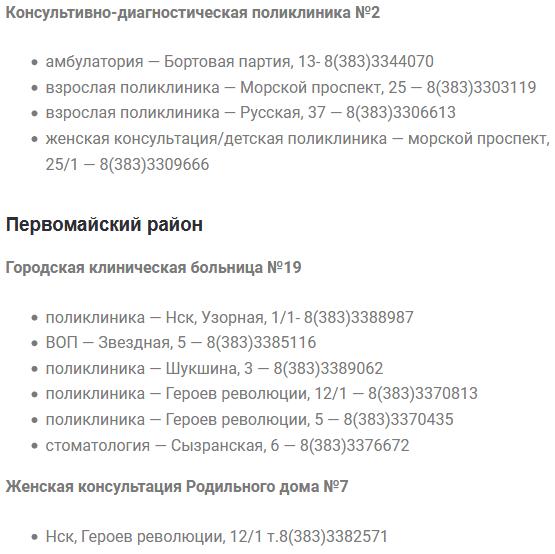 поликлиники новосибирск советский район запись к врачу