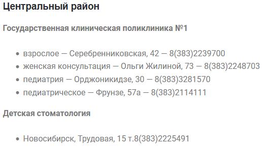 новосибирск центральный район запись к врачу