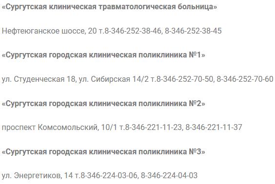 Поликлиники Сургута запись к врачу