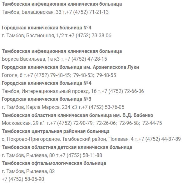 Клиники Тамбова запись к врачу