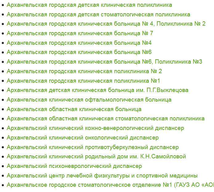 Архангельская область запись к врачу