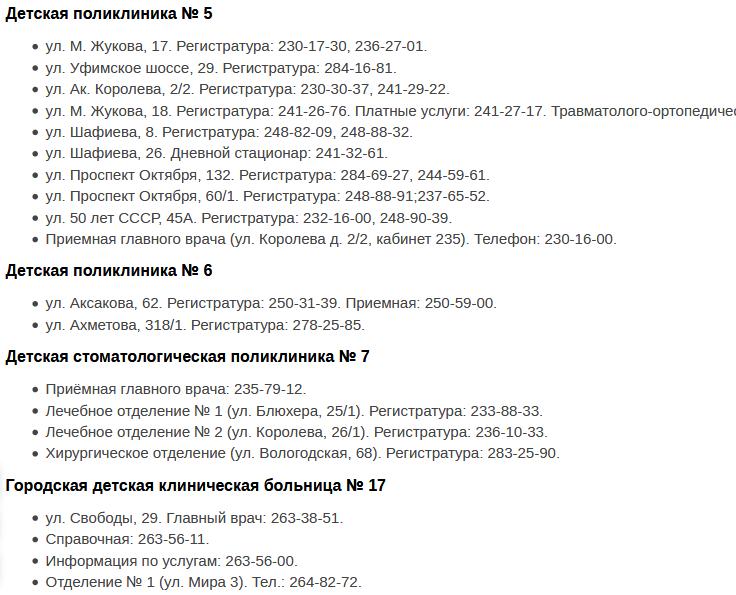 Башкортостан13 запись детская больница