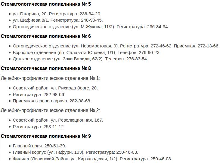 Башкортостан15 электронная регистратура