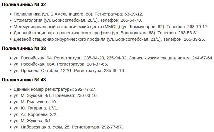 Башкортостан9 регистратура