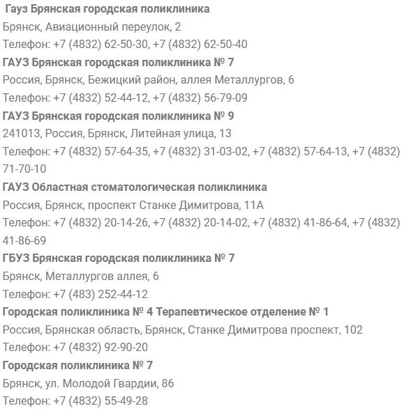Брянск2 электронная регистратура