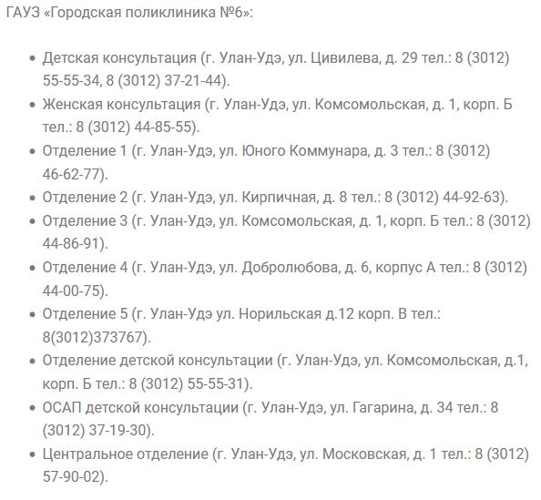 Улан5 электронная запись