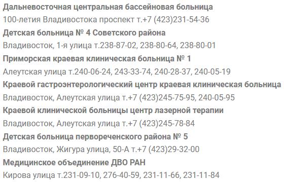 поликлиники владивосток запись к врачу