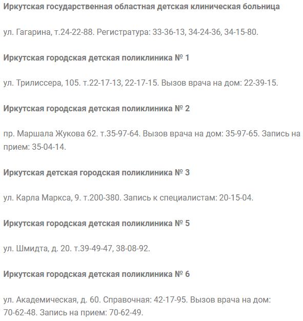 иркутск запись детские поликлиники