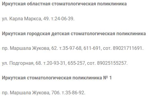 иркутск запись стоматологические поликлиники