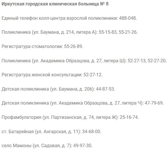 иркутск электронная регистратура