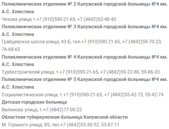 калуга электронная регистратура интернет